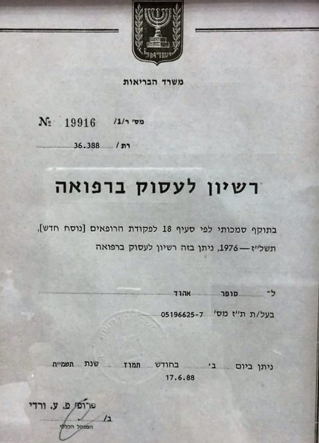 רישיון לעסוק ברפואה 1988