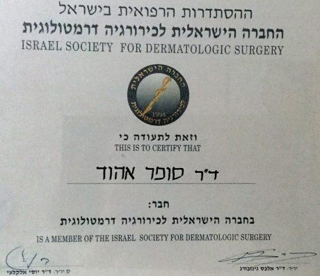 חבר בחברה הישראלית לכירורגיה דרמטולוגית